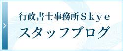 行政書士事務所Skyeスタッフブログ